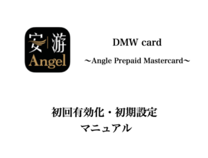 DMWカード 香港 マスターカード マニュアル