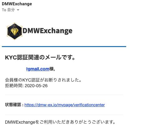 DMW KYC 認証 メール