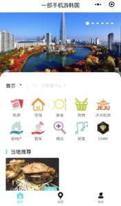 WeChat DMW 2