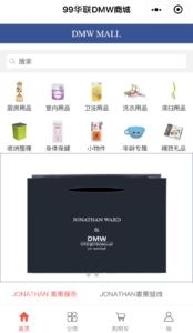 99ファーレンDMWモール WeChat