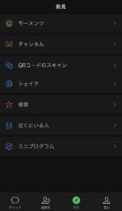 WeChat機能
