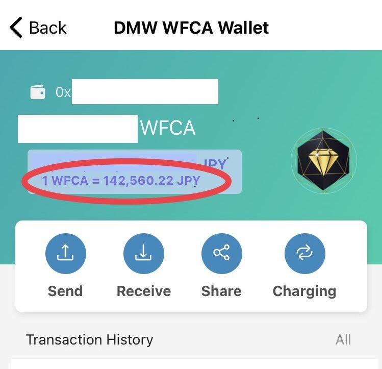 WFCA価格更新
